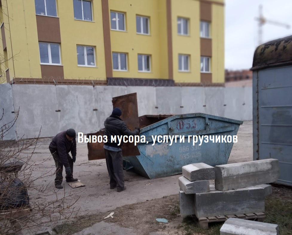 Вывоз мусора с грузчиками в Москве